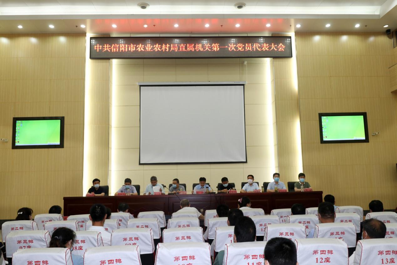 中共信阳市农业农村局第一次党员代表大会隆重召开